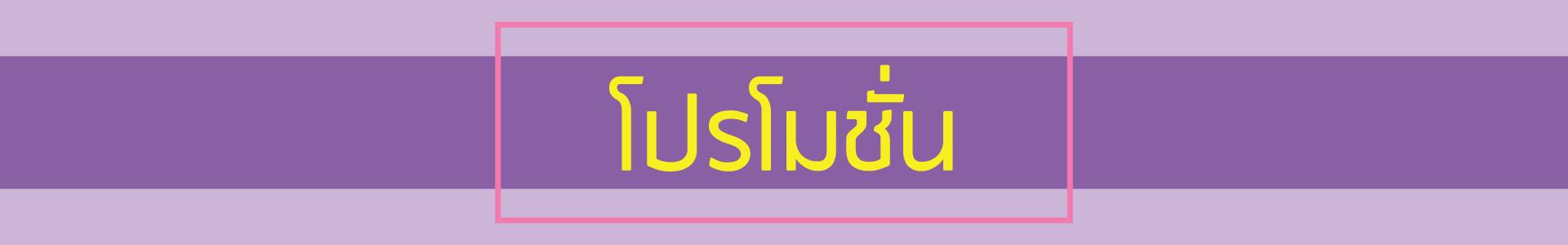 โปรโมชั่นเกลือสีชมพู เกลือสีชมพูราคา จำหน่ายเกลือสีชมพู เกลือสีชมพูราคาถูก