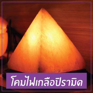 โคมไฟปิรามิด โคมไฟเกลือสีชมพู ทำจากเกลือหิมาลัย