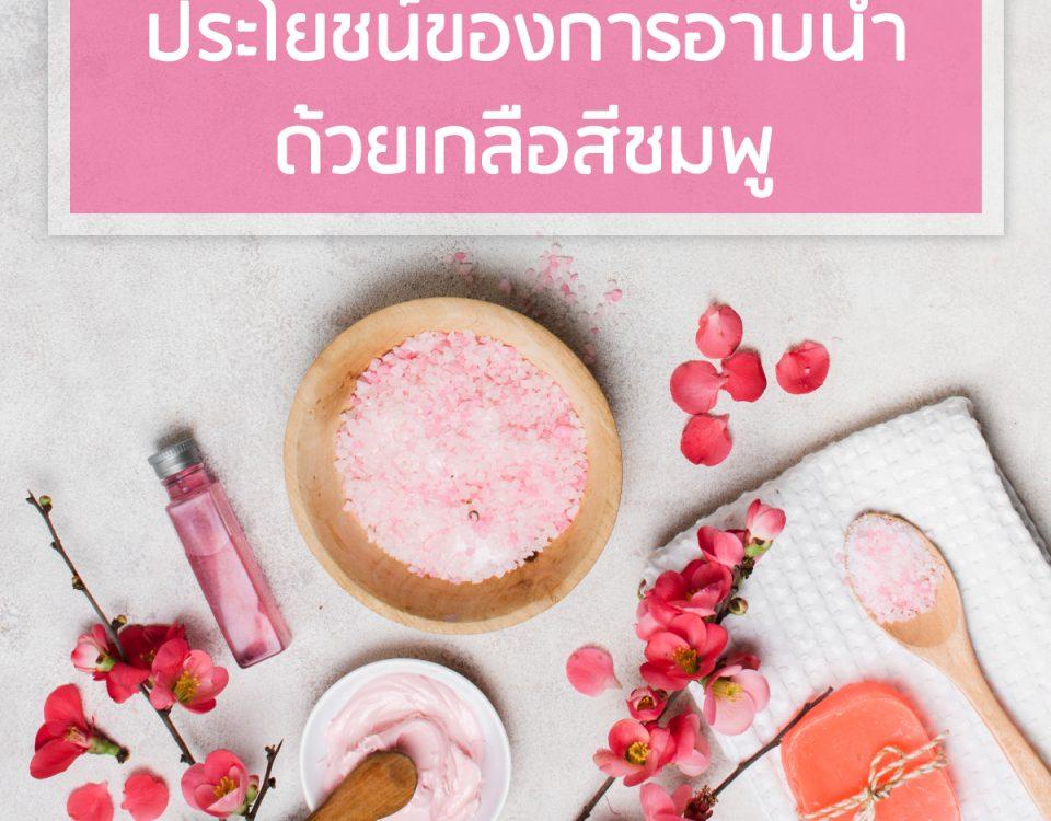 ประโยชน์ของการอาบน้ำด้วยเกลือสีชมพู