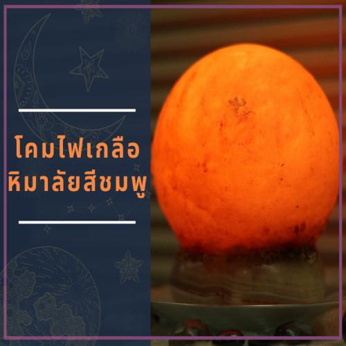 โคมไฟเกลือหิมาลัยสีชมพู มารู้จักประโยชน์ของโคมไฟเกลือกันค่ะ