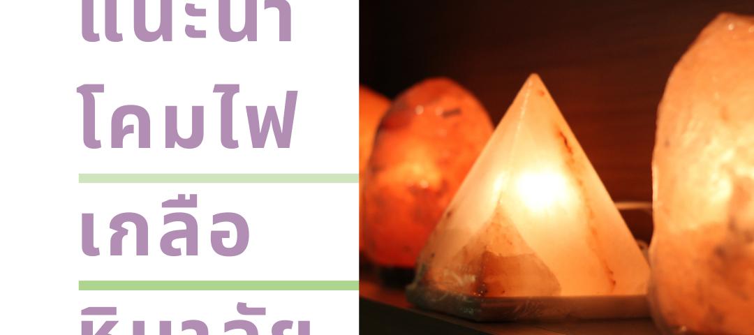แนะนำโคมไฟเกลือหิมาลัย แอดมินจะมาแนะนำโคมไฟหินเกลือซึ่งที่ร้านของเรามีหลากหลายรูปแบบด้วยกัน เช่น โคมไฟเกลือหิมาลัย ทรงสามเหลี่ยม ทรงธรรมชาติ