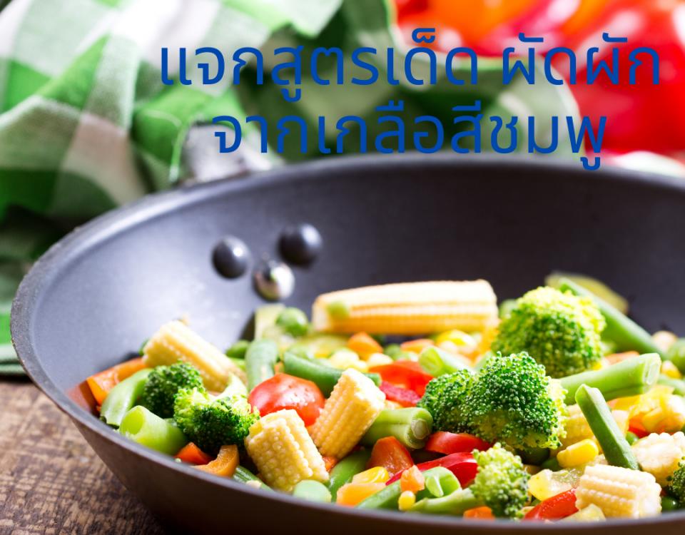 แจกสูตรเด็ด ผัดผักจากเกลือสีชมพู เมนูง่ายๆ จากเกลือสีชมพู ที่มีแร่ธาตุที่เป็นประโยชน์ต่อร่างกายมากถึง 84 ชนิด