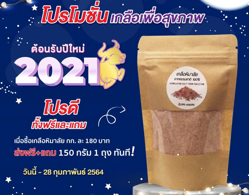 โปรโมชั่นเกลือเพื่อสุขภาพ เกลือสีชมพู ฟรีเกลือสีชมพู ส่งฟรีทั่วไทย โปรต้อนรับปีใหม่ เมื่อซื้อเกลือสีชมพู 1 กก. ฟรีเกลือสีชมพู 150 กรัมทันที