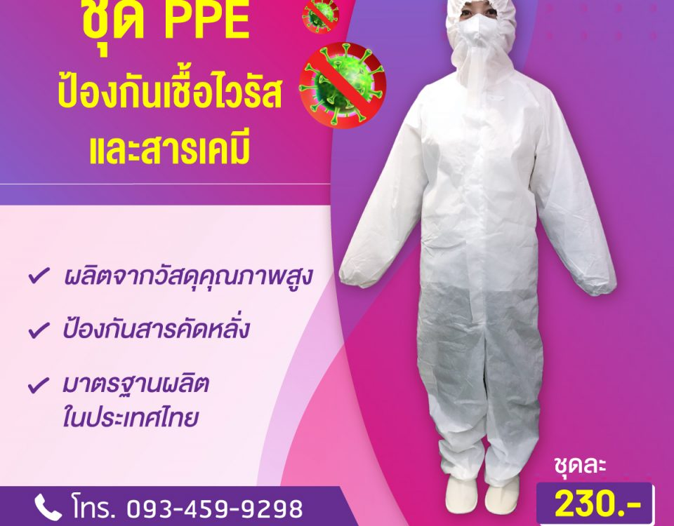 ทำความรู้จักชุดPPE ชุดป้องกันสารเคมี ชุดป้องกันเชื้อ ชุดป้องกันโรค ใส่ได้ทั้งในโรงงาน วงการแพทย์ หรือบุคคลทั่วไป ได้มาตรฐานตามข้อกำหนด