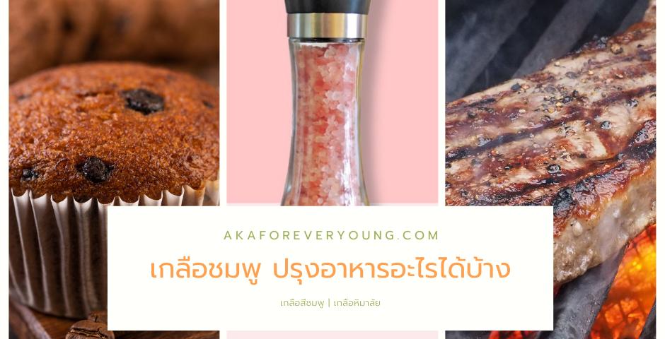 เกลือชมพู ปรุงอาหารอะไรได้บ้าง เกลือสีชมพูหรือเกลือหิมาลัยสามารถนำมาประกอบอาหารได้ทั้งคาวและหวาน เพราะมีรสชาติเค็มอมหวาน