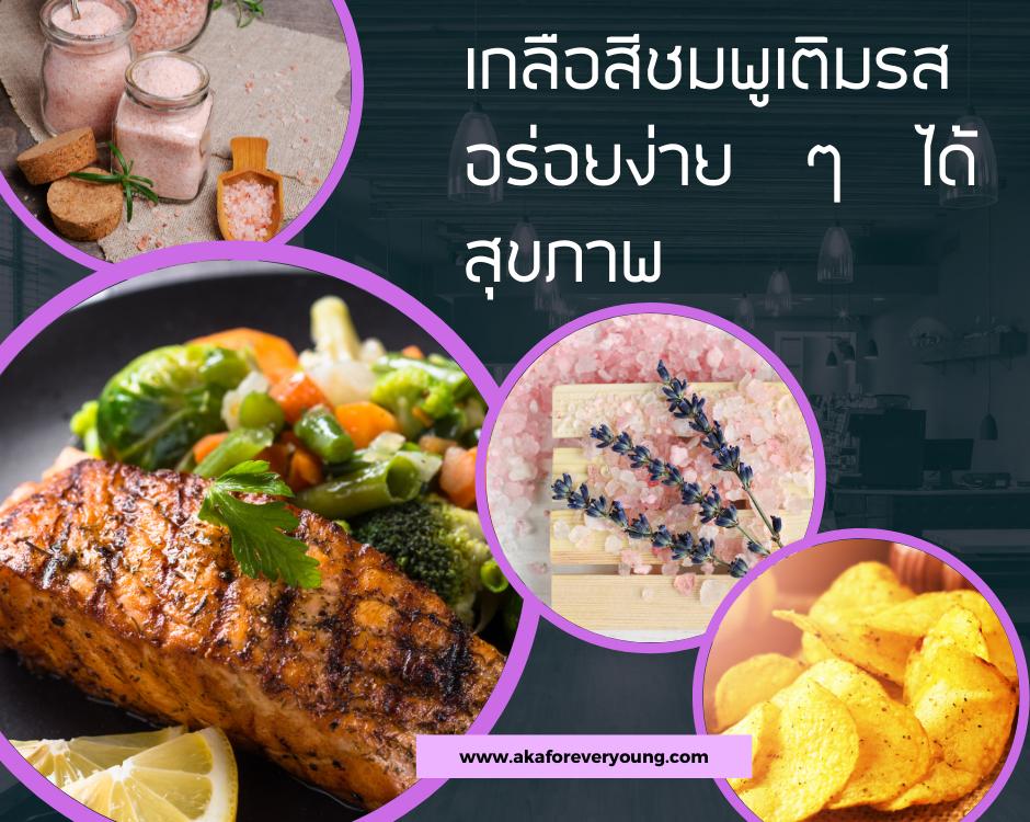 เกลือสีชมพูเติมรสอร่อยง่าย ๆ ได้สุขภาพ เป็นเกลือที่อุดมไปด้วยแร่ธาตุอาหาร และรสชาติยังไม่เค็มจนเกินไป เกลือสีชมพูรสชาติกลมกล่อม